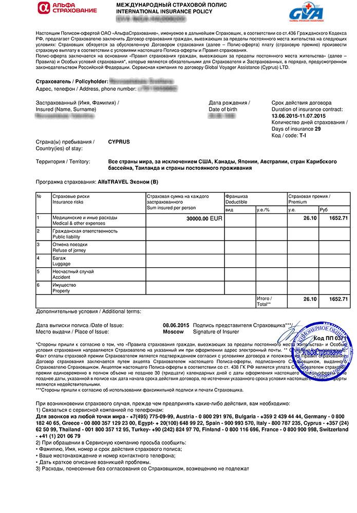 Медицинская страховка для выезжающих за границу санкт-петербург Справка о надомном обучении Автозаводская (Замоскворецкая линия)